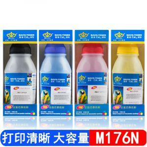 巴威HP177碳粉适用惠普M176n墨粉MFPM177fw