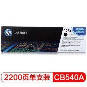惠普(HP)CB540A黑色硒鼓125A系列