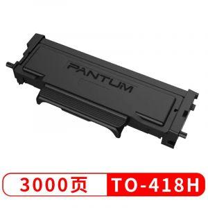 奔图(PANTUM)TO-418H黑色粉盒打印量3000页适用于P3308DW/M7108DW(激光/一体机)