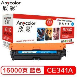欣彩(Anycolor)CE341A硒鼓(专业版)651A蓝色AR-M775C适用惠普HPM775M775dnM775fM775zHP651A