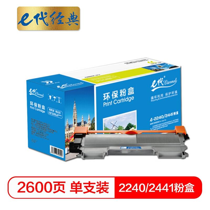 e代经典2240/2441粉盒适用于兄弟HL-DCP7060D/DCP7065DN联想LJ2400/2600D/M7400