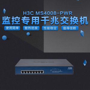 华三(H3C)MS4008-PWR MS安防交换机 8口 10/100/1000Base-T以太网端口,支持PoE+