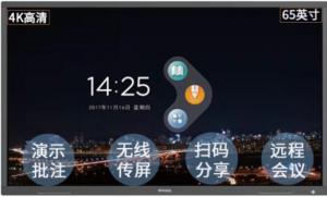 VPANEL威屏S65R10 65英寸智能会议平板旗舰版套装( 内含移动支架、智能笔、无线传屏器、麦克风、摄像头、不含OPS)