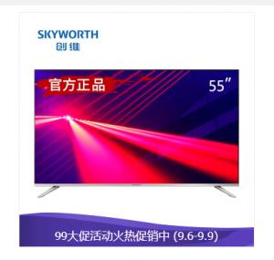 创维(Skyworth)G2A 超高清4K彩电HDR人工智能网络平板电视机 LED电视机 55G2A(55英寸)
