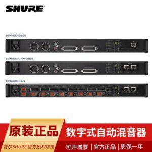 SHURE 舒尔 SCM820数字式IntelliMix 自动混音器
