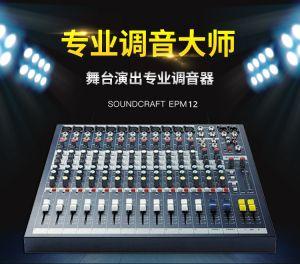 声艺(Soundcraft)EPM12专业12路调音台舞台演出 会议 无效果器