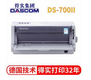 得实(Dascom)DS-700II 24针110列营改增 针式打印机 税票 税控 快递单连打发票送货单出库单针打